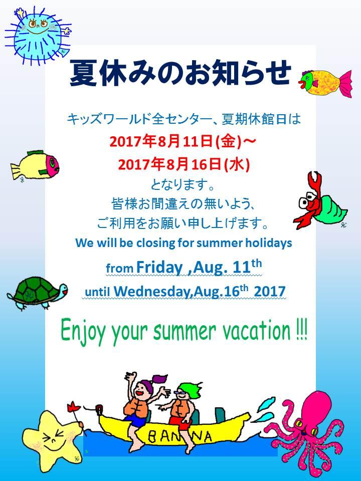 KW夏期休館日2017