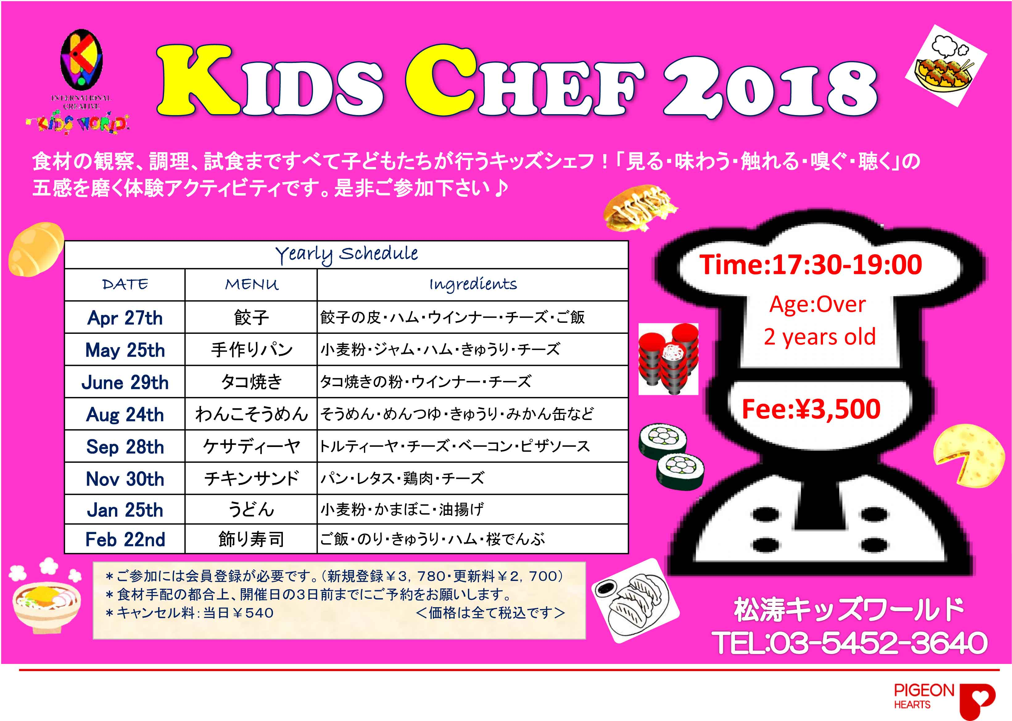 松涛 Kids-Chef