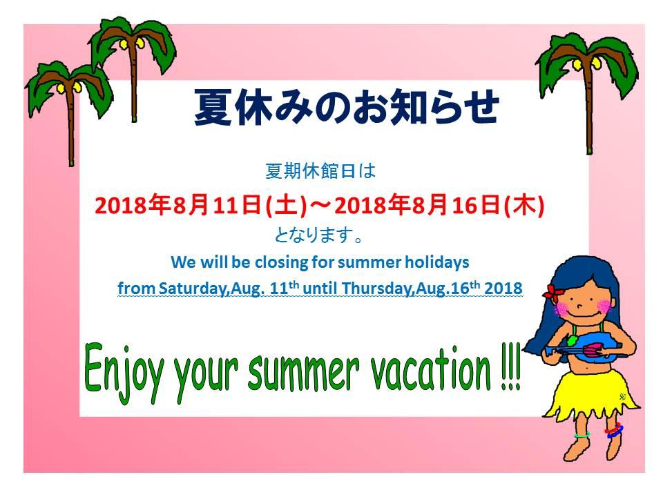 夏期休館日WEB