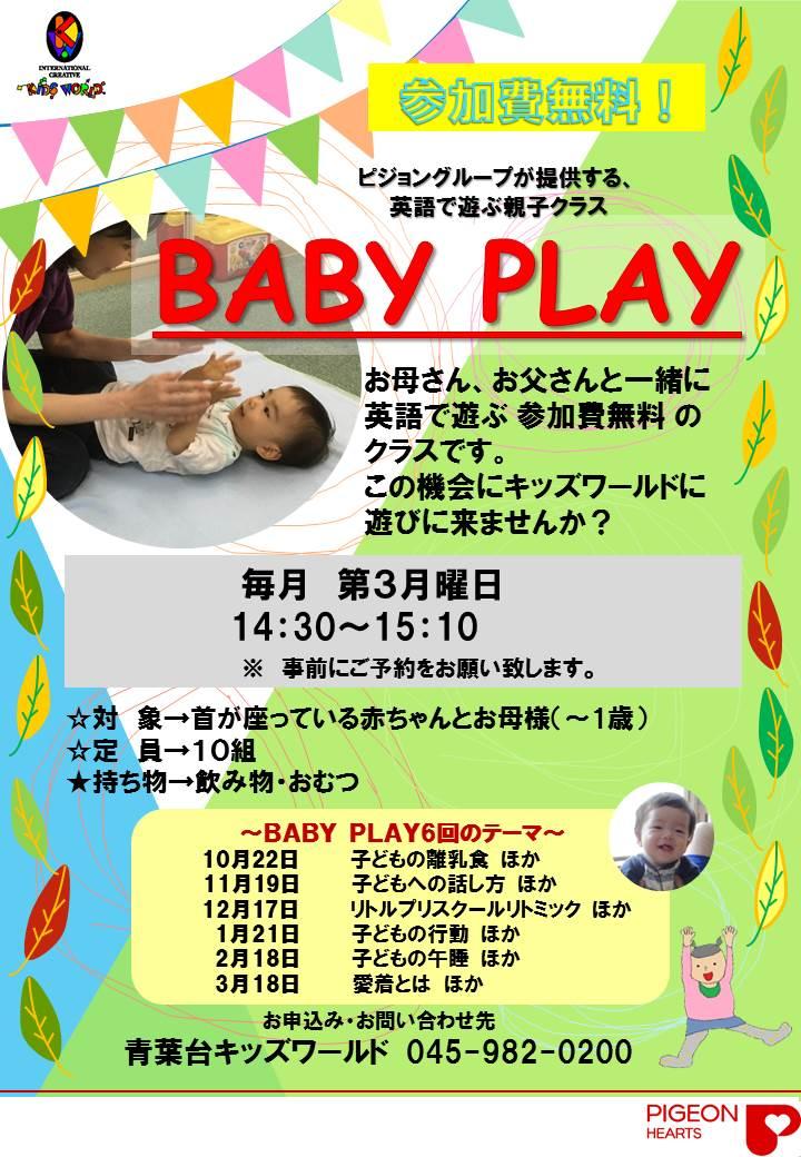 【青葉台】後期Baby Play